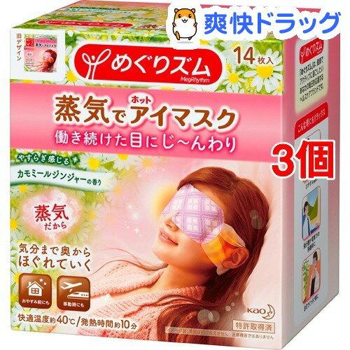 めぐりズム 蒸気でホットアイマスク カモミールジンジャー(14枚入*3コセット)【めぐりズム】