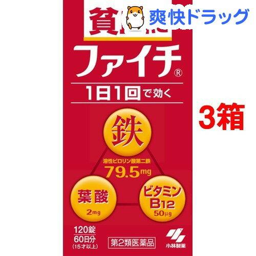【第2類医薬品】ファイチ(120錠*3コセット)【ファイチ】【送料無料】