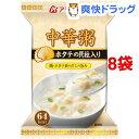 アマノフーズ 中華粥 ホタテの貝柱入り(16.5g*1食入8コセット)【アマノフーズ】