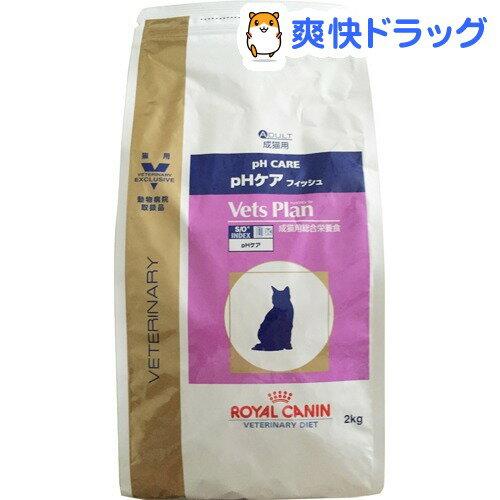 ロイヤルカナン 猫用 ベッツプラン pHケア フィッシュ(2kg)【ロイヤルカナン(ROYAL CANIN)】[phケアフィッシュ 特別療法食]【送料無料】