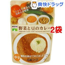 三育 野菜と豆のカレー 中辛(180g*2コセット)【三育フーズ】