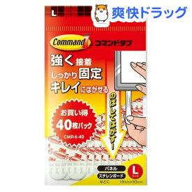 コマンド タブ Lサイズ CMR4-40(40枚入)