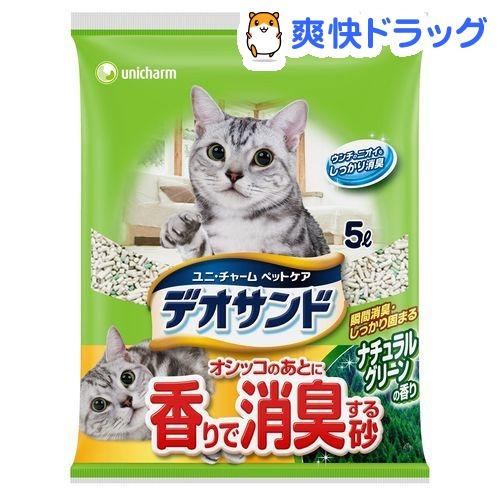 猫砂 デオサンド オシッコのあとに香りで消臭する砂 ナチュラルグリーンの香り(5L)