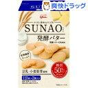 SUNAO 発酵バター(15枚*2袋入)