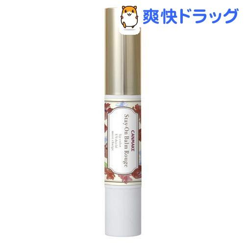 キャンメイク ステイオンバームルージュ TT04 チョコレートリリー(2.5g)【キャンメイク(CANMAKE)】