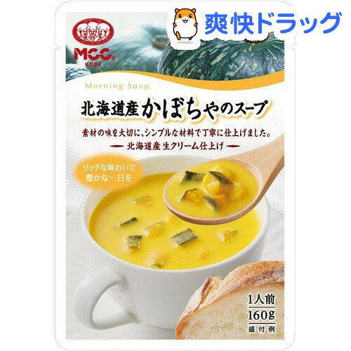 MCC 甘味の強い北海道かぼちゃを使用したスープ(レトルト)(160g)
