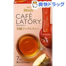 ブレンディ カフェラトリースティック 芳醇アップルティー(6.5g*7本入)【ブレンディ(Blendy)】