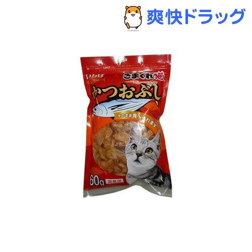 いなば きまぐれ猫 かつおぶし 食品素材100%(60g)