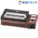 イワタニ カセットガス炉ばた焼き器「炙りや」(1台)【イワタニ】