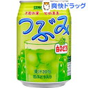 サンガリア つぶみ白ぶどう(280g*24本入)【送料無料】