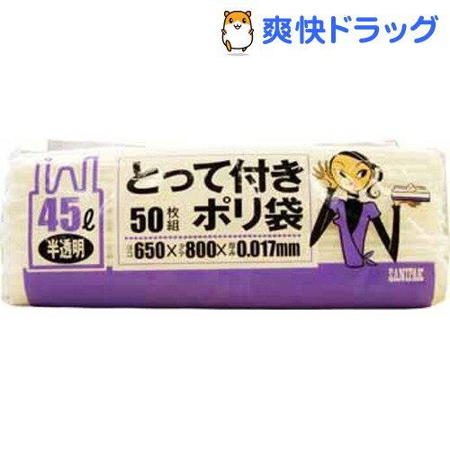 スマートキューブ とって付きポリ袋 45L用 半透明(50枚入)【スマートキューブ】