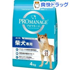プロマネージ 柴犬専用 成犬用(4kg)【d_pro】【プロマネージ】