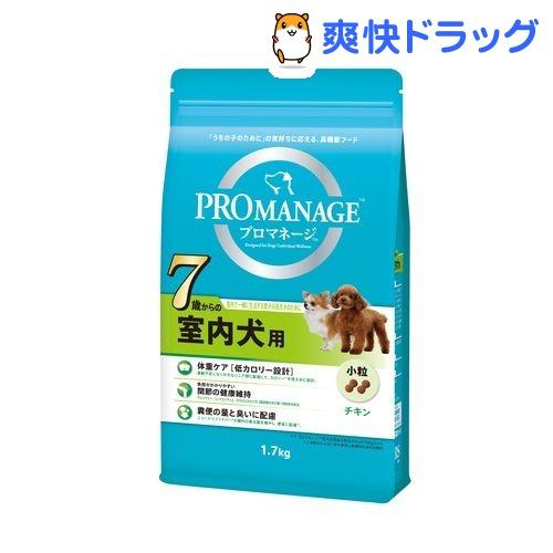 プロマネージ 7歳からの室内犬用 チキン 小粒(1.7kg)【d_pro】【プロマネージ】
