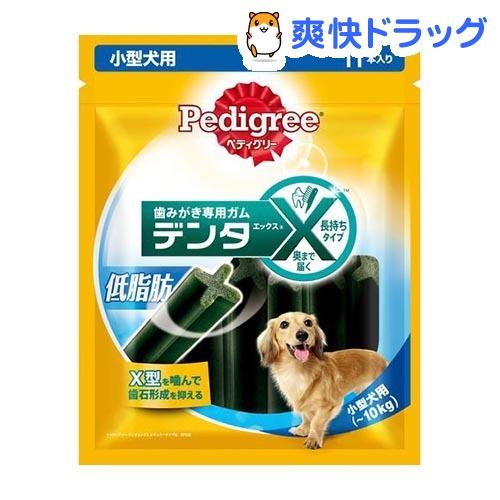ペディグリー デンタエックス 小型犬用 低脂肪(11本入)【1804_pdg】【ペディグリー(Pedigree)】