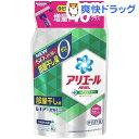 【アウトレット】アリエール 洗濯洗剤 リビングドライ イオンパワージェル つめかえ 増量品(850g)【pgstp】【アリエー…