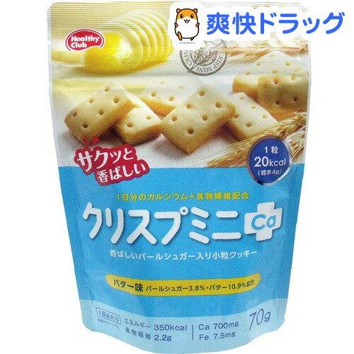 クリスプミニCa 小粒クッキー バター味(70g)【ヘルシークラブ】