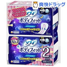 ソフィ ボディフィット スーパーナイトガード(10枚*2コ入)【ソフィ】