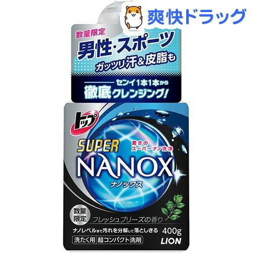 トップ スーパーナノックス for MEN フレッシュブリーズの香り 本体(400g)【スーパーナノックス(NANOX)】