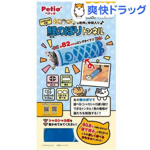 ペティオ ねこあつめ シャカシャカ仕様 鯉のぼりトンネル(1コ入)【ねこあつめ】【送料無料】