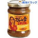 カレーの壺 ミディアム(220g)【第3世界ショップ】