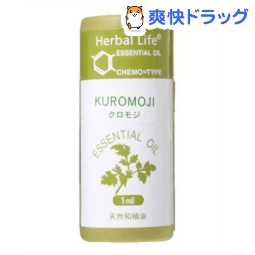 和製油 クロモジ(1mL)【生活の木 和精油】
