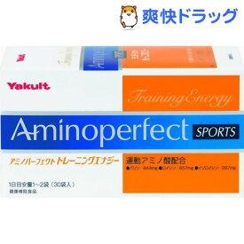 ヤクルト アミノパーフェクト トレーニングエナジー(10粒*30袋入)【アミノパーフェクト】
