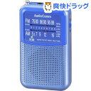Audio Comm 2バンドカラーラジオ P120 ブルー(1コ入)