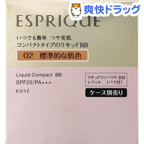 エスプリーク リキッド コンパクト BB 02 標準的な肌色 レフィル(13g)【エスプリーク】