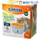 ピュアクリスタル 2.5L 猫用フィルター式給水器(2.5L)【ピュアクリスタル】【送料無料】