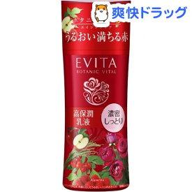 エビータ ボタニバイタル ディープモイスチャーミルク III(130mL)【EVITA(エビータ)】