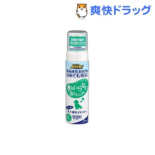 ジョイペット 水のいらない泡シャンプー 犬用(200mL)【ジョイペット(JOYPET)】