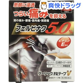 【第2類医薬品】ゲーリックFRテープV 5.0%(セルフメディケーション税制対象)(50枚入)