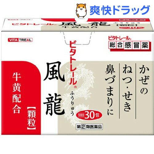 【第(2)類医薬品】ビタトレール 風龍(30包)【ビタトレール】