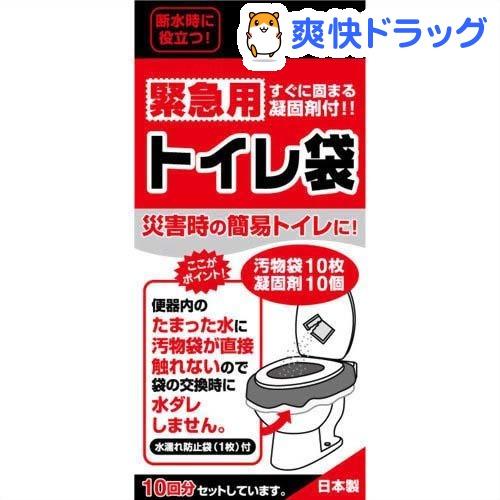 緊急用トイレ袋(10回分)