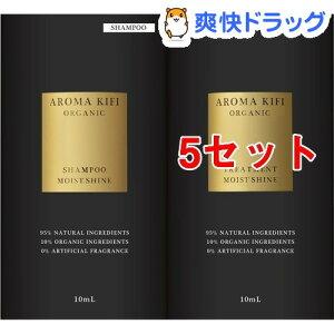 アロマキフィ オーガニックトライアル モイストアンドシャイン(5セット)【アロマキフィ】