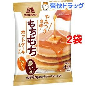 森永 もちもちホットケーキミックス(400g*2袋セット)【森永 ケーキミックス】