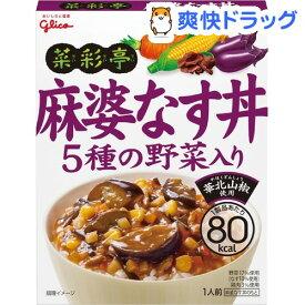 菜彩亭 麻婆なす丼(140g)【菜彩亭】