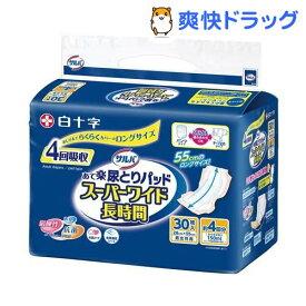 サルバ あて楽パッド スーパーワイド長時間 男女共用(30枚入)【サルバ】