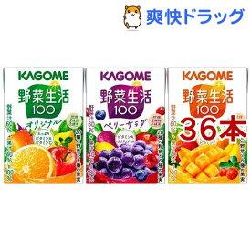 野菜生活100 3種アソート(100ml*36本セット)【野菜生活】
