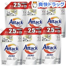 アタックZERO 洗濯洗剤 詰め替え 大サイズ(900g*6袋セット)【アタックZERO】