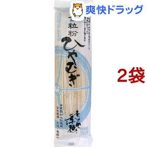 全粒粉 ひやむぎ 乾麺(240g*2袋セット)