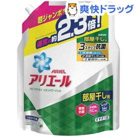 アリエール 洗濯洗剤 液体 リビングドライイオンパワージェル 詰め替え 超ジャンボ(1.62kg)【sws01】【アリエール イオンパワージェル】[部屋干し]