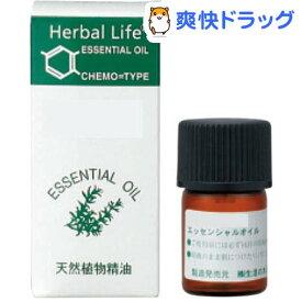 エッセンシャルオイル ブラッドオレンジ(3ml)【生活の木 エッセンシャルオイル】