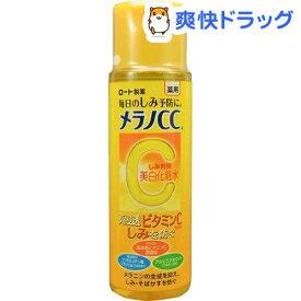 メラノCC 薬用しみ対策 美白化粧水(170ml)【メラノCC】