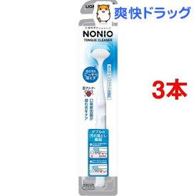 ノニオ 舌クリーナー(3本セット)【ノニオ(NONIO)】