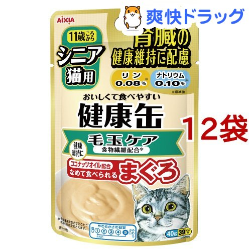 シニア猫用健康缶パウチ毛玉ケア