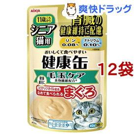 シニア猫用 健康缶 パウチ 毛玉ケア(40g*12コセット)【健康缶シリーズ】[キャットフード]