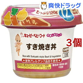 キユーピー ベビーフード すまいるカップ すき焼き丼(120g*3コセット)【キユーピー ベビーフード すまいるカップ】