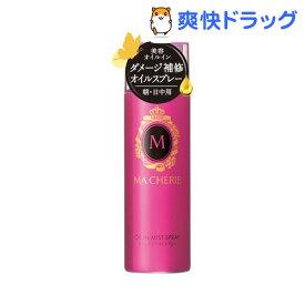 マシェリ オイルインミストスプレー(80g)【マシェリ(MACHERIE)】