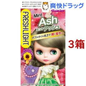 フレッシュライト ミルキーヘアカラー ミントアッシュ(3箱セット)【フレッシュライト】